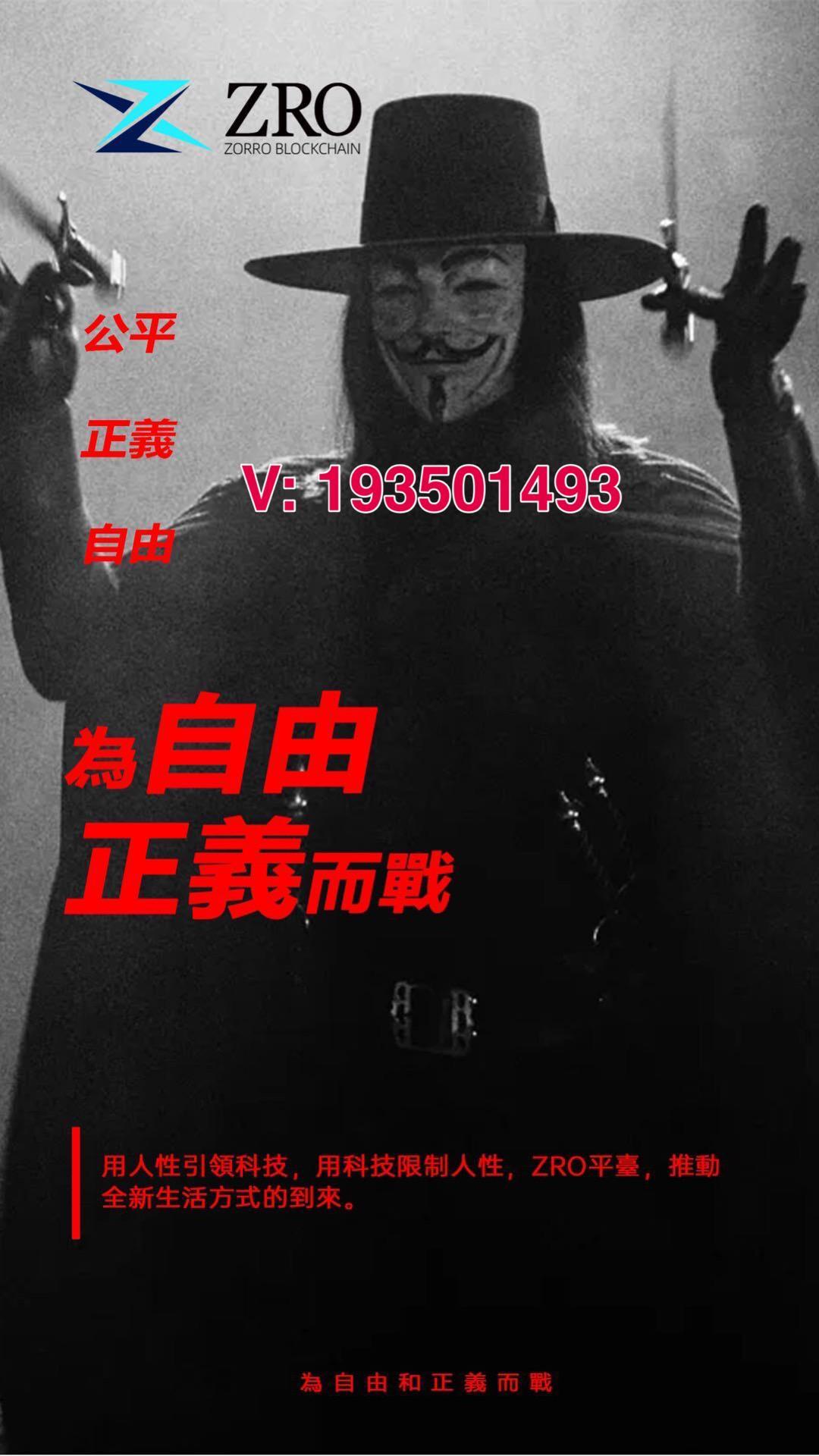 【揭秘】Zorro佐罗创始人,Zorro佐罗哪个团队好,多少钱