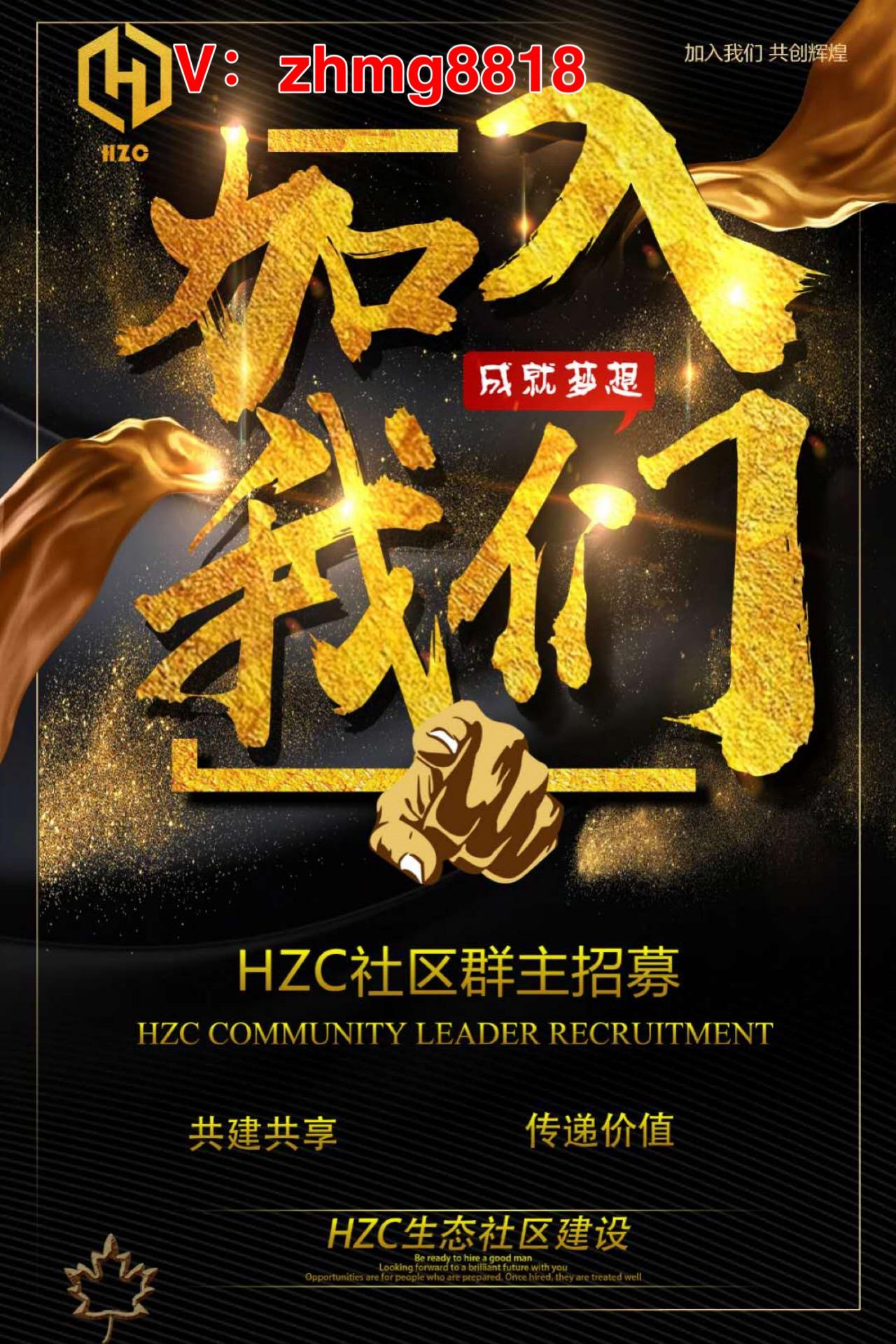 为什么加入赫兹hzc,哪个团队好,赫兹hzc联系全网对接总统